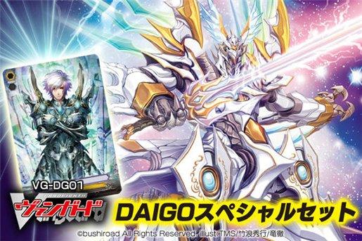 DAIGO Special Set