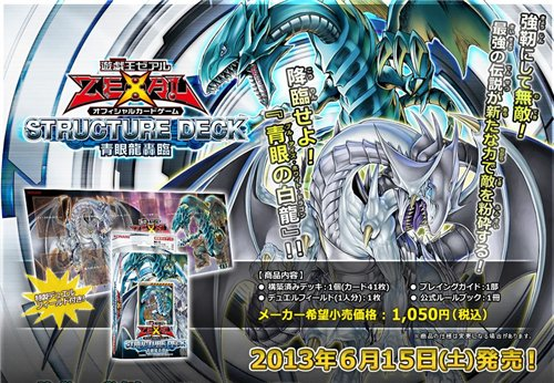 Structure Deck The Blue-Eyed Dragon's Thundering Descent
