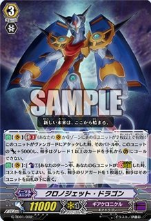 Chrono Jet Dragon