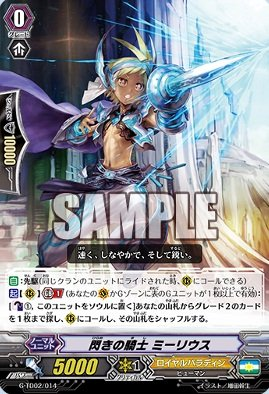 Knight of Inspiration, Mylius