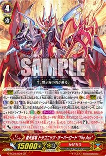 Supreme Heavenly Emperor Dragon, Dragonic Overlord The Ace