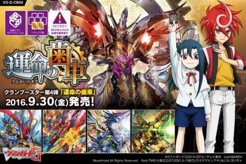 G Clan Booster 4 - Gear of Fate