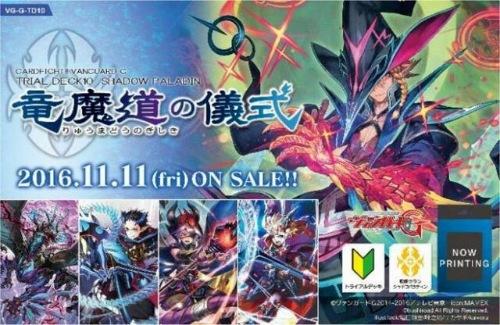 g-trial-deck-10-ritual-of-dragon-sorcery
